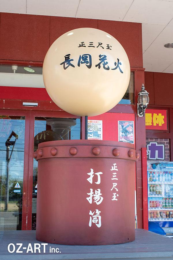 エンターテイメントリユースショップ夢大陸長岡店 「正三尺玉 長岡花火」
